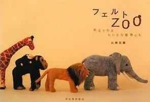 japanese book by Saori Yamazaki